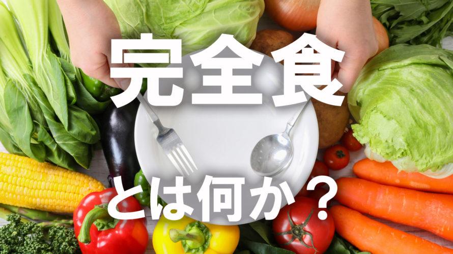 完全食とは何か?今話題の完全食を解説します!