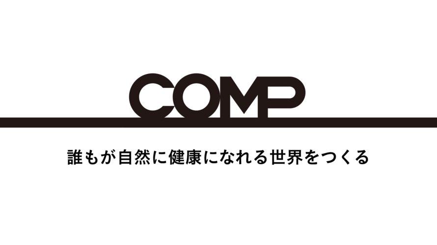 日本における完全食の先駆け!未来の食事「COMP」について。