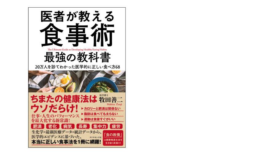 【書評】医者が教える食事術 最強の教科書(著)牧田 善二