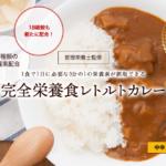 待望!カレーの完全食「もがな」の誕生!