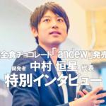 完全食チョコレート「andew」発売!開発者中村代表特別インタビュー