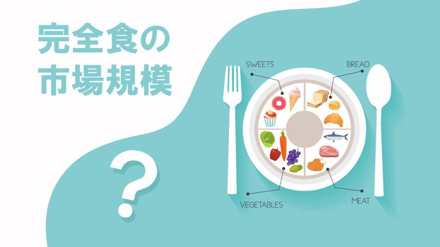 次の食ブームは完全食⁉完全食市場の広がり!