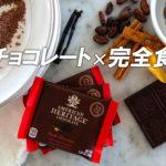 スイーツ好きの方に、チョコレートと完全食で健康を維持する