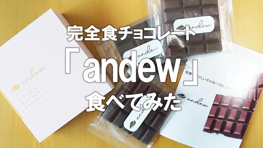 世界初の完全食チョコレート「andew」食べてみた!