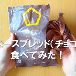 ベースブレッド(チョコ)食べてみた!美味しいです!