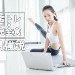 宅トレ×完全食は最強か!?