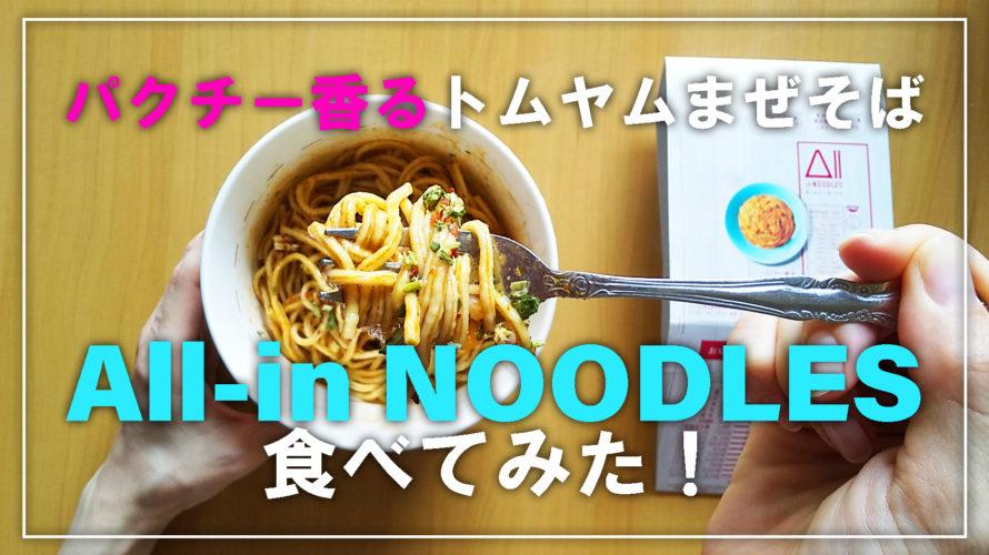 All-in NOODLES 「パクチー香るトムヤムまぜそば」 食べてみた!