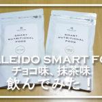 完全栄養食「GALLEIDO SMART FOOD」飲んでみた!